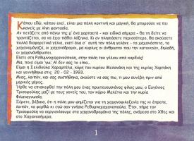 biblio2005_paidiko1