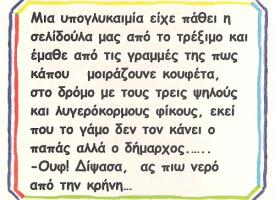 biblio2005_paidiko10