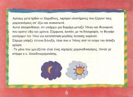 biblio2005_paidiko15