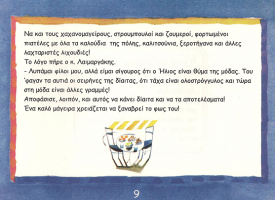 biblio2005_paidiko17