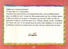 biblio2005_paidiko19