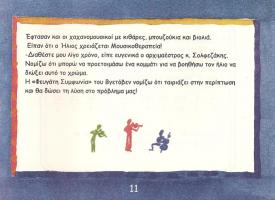 biblio2005_paidiko21