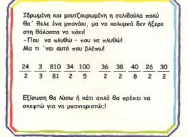 biblio2005_paidiko22