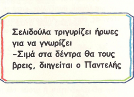 biblio2005_paidiko24