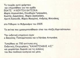 biblio2005_paidiko30
