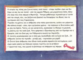 biblio2005_paidiko5