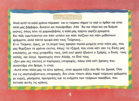 biblio2005_paidiko7