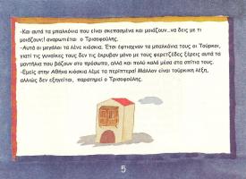 biblio2005_paidiko9