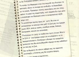 paidiko_2006_biblio1