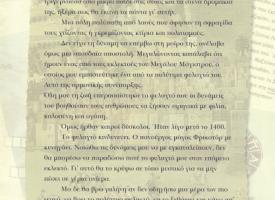 paidiko_2006_biblio2