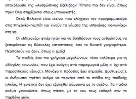 11o_paidiko_biblio_oi_filakes_1