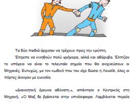 11o_paidiko_biblio_oi_filakes_10