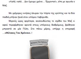 11o_paidiko_biblio_oi_filakes_11