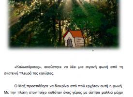 11o_paidiko_biblio_oi_filakes_13