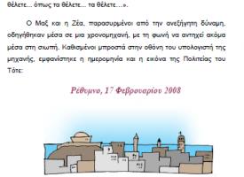 11o_paidiko_biblio_oi_filakes_16
