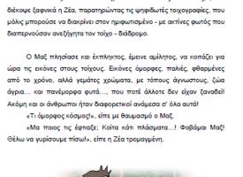 11o_paidiko_biblio_oi_filakes_4