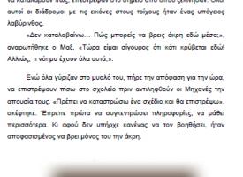 11o_paidiko_biblio_oi_filakes_5