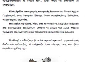 11o_paidiko_biblio_oi_filakes_6