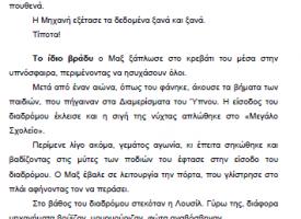 11o_paidiko_biblio_oi_filakes_7