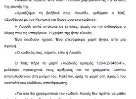11o_paidiko_biblio_oi_filakes_8