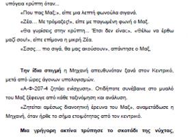 11o_paidiko_biblio_oi_filakes_9