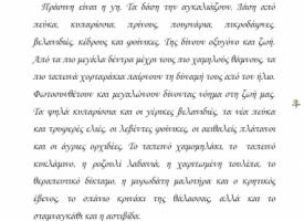 11o_paidiko_aionio_biblio_1