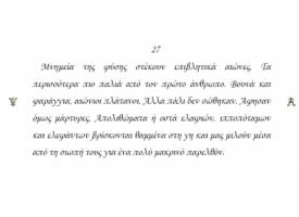 11o_paidiko_aionio_biblio_10