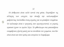 11o_paidiko_aionio_biblio_11