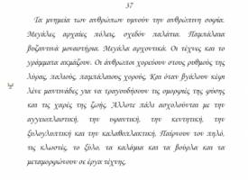 11o_paidiko_aionio_biblio_12