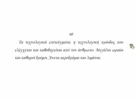 11o_paidiko_aionio_biblio_13