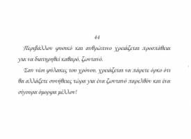 11o_paidiko_aionio_biblio_14