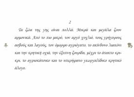 11o_paidiko_aionio_biblio_2
