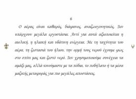 11o_paidiko_aionio_biblio_3