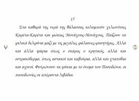 11o_paidiko_aionio_biblio_6