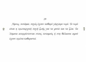 11o_paidiko_aionio_biblio_7