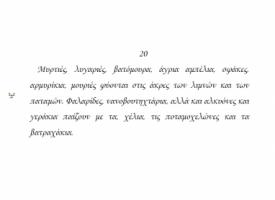11o_paidiko_aionio_biblio_8