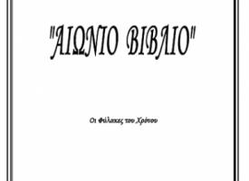 11o_paidiko_aionio_biblio_exofilo