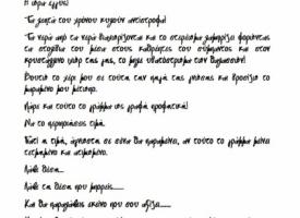 4-epistoli-3 2012