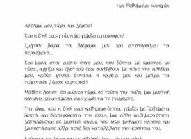 5-epistoli-1 2012