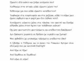 5-epistoli-2 2012