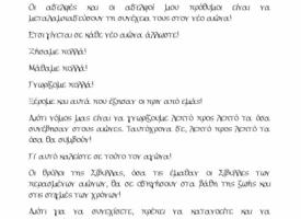 5-epistoli-3 2012
