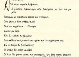 6-epistoli-1 2012