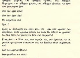 6-epistoli-2 2012