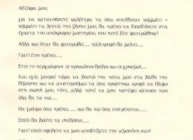 keimeno2-sel1 2012