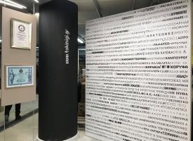 2019 Μουσείο 14