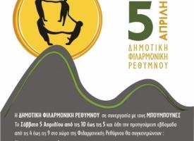 mpoumpounes_afisa_tel