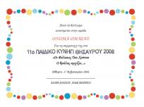 11o_paidiko_kinigi_anamnistiko