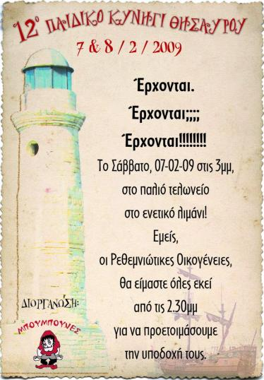12o paidiko2009_poster2
