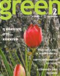 22o_kinigi_biblio_green_2