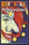 1998 καρναβάλι